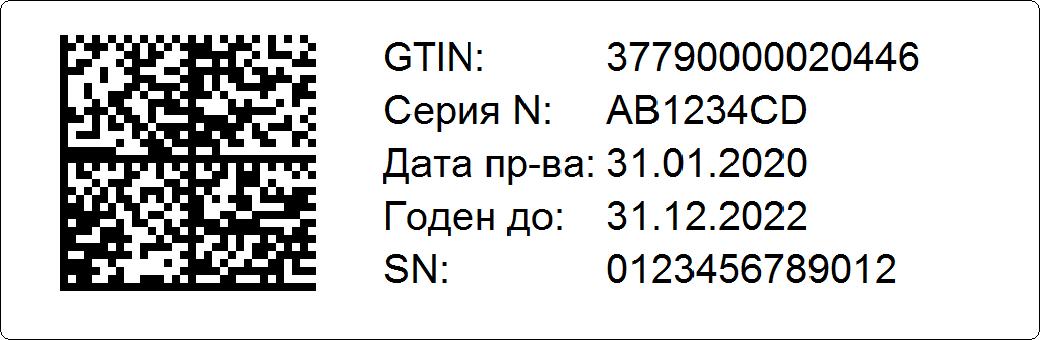 Datalatrix traçabilité serialisation russe